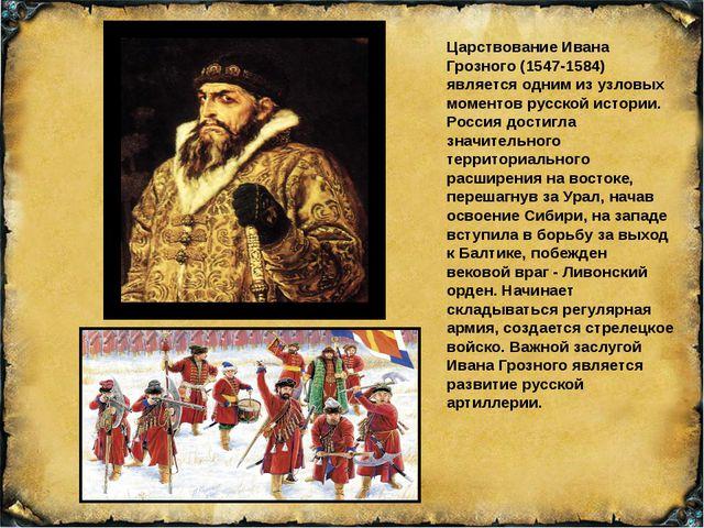 Царствование Ивана Грозного (1547-1584) является одним из узловых моментов ру...
