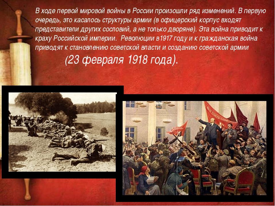 В ходе первой мировой войны в России произошли ряд изменений. В первую очеред...