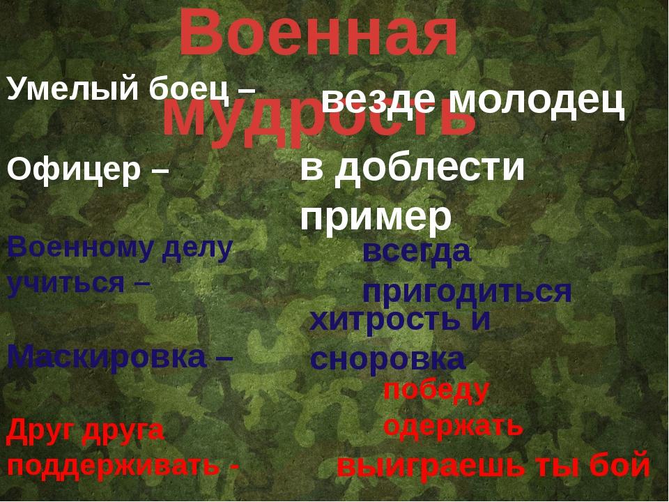Военная мудрость Умелый боец – Офицер – Военному делу учиться – Маскировка –...