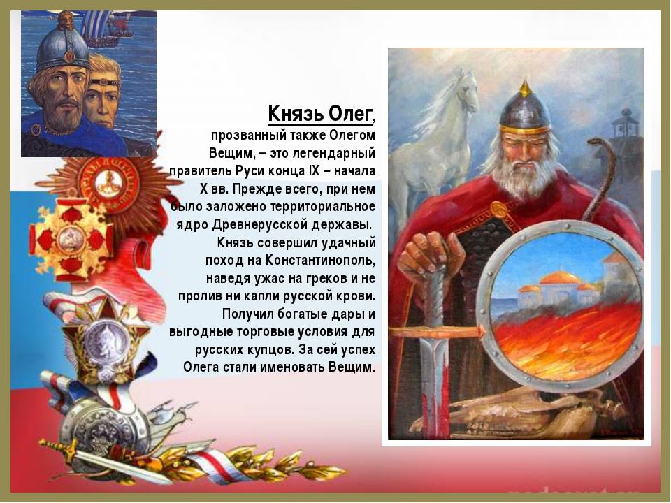 Князь Олег, прозванный также Олегом Вещим, – это легендарный правитель Руси...