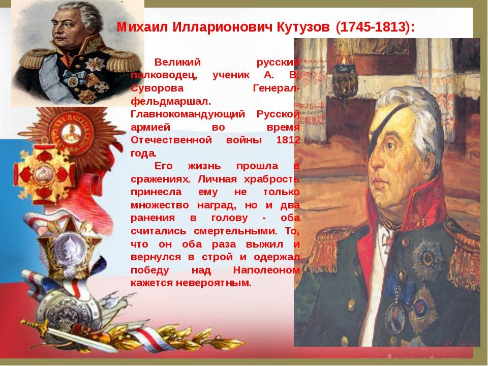 Великий русский полководец, ученик А. В. Суворова Генерал-фельдмаршал. Главно...