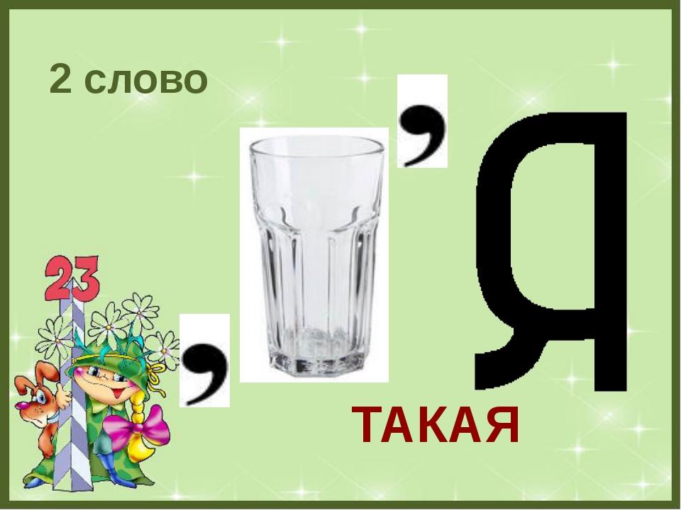 2 слово ТАКАЯ