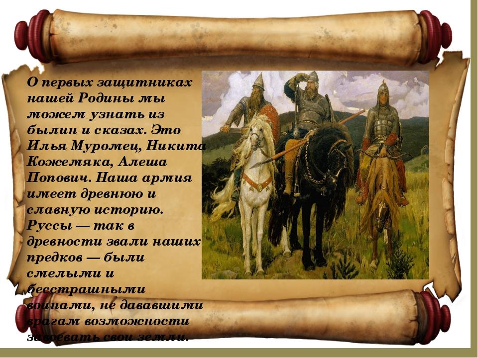 О первых защитниках нашей Родины мы можем узнать из былин и сказах. Это Илья...
