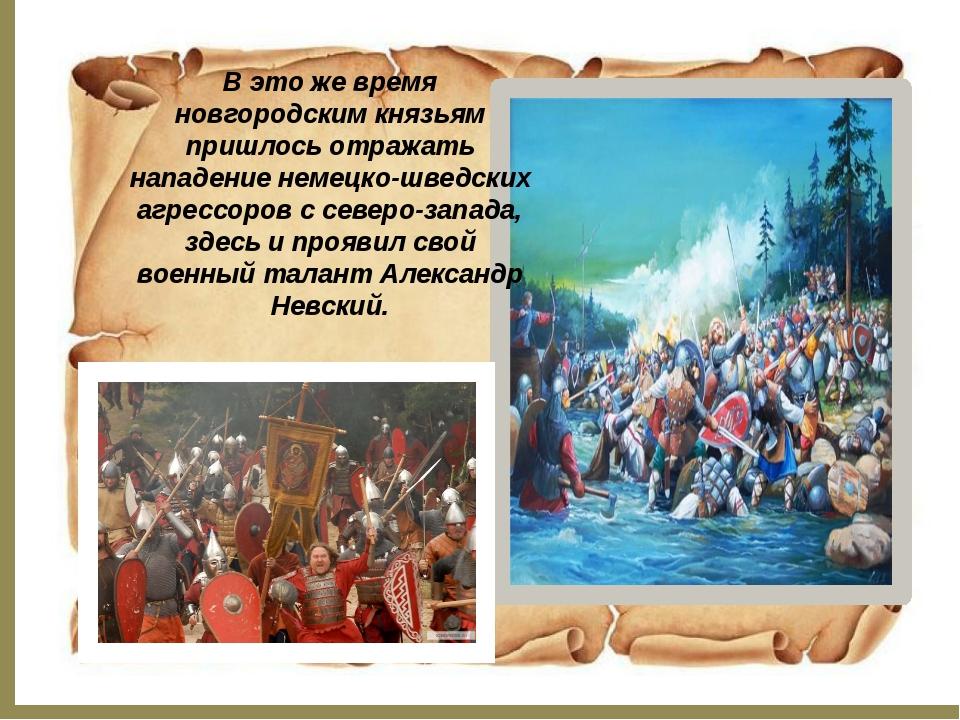 В это же время новгородским князьям пришлось отражать нападение немецко-шведс...