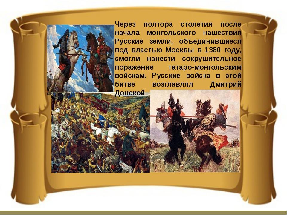 Через полтора столетия после начала монгольского нашествия Русские земли, объ...