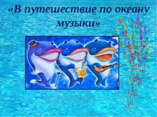 «В путешествие по океану музыки»