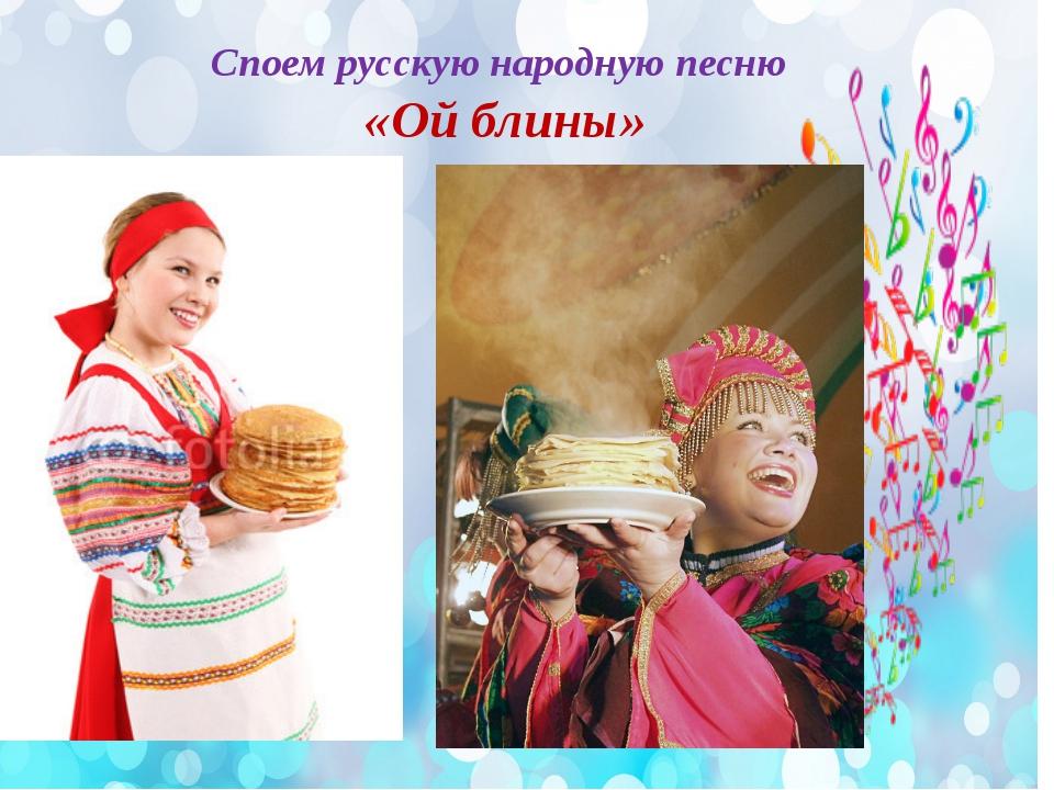 Споем русскую народную песню «Ой блины»