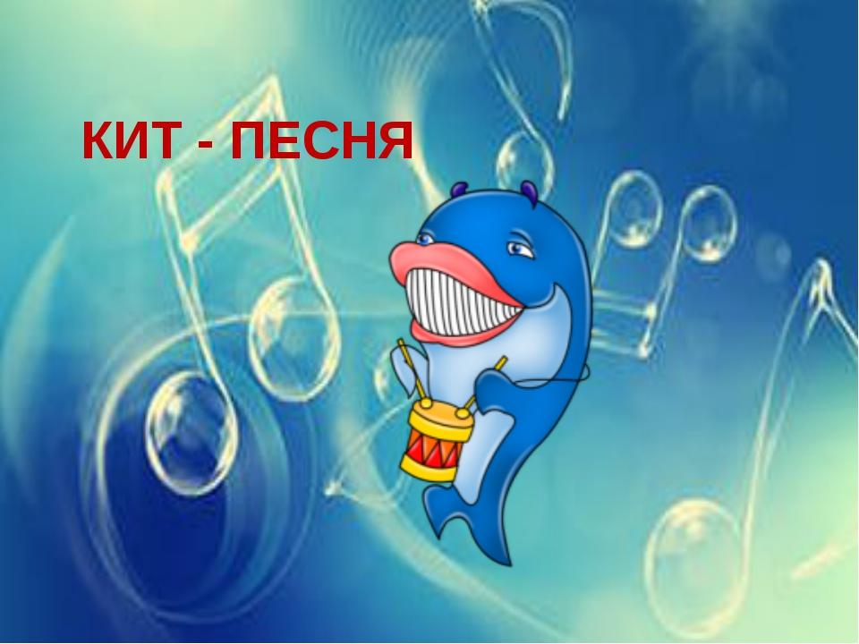КИТ - ПЕСНЯ