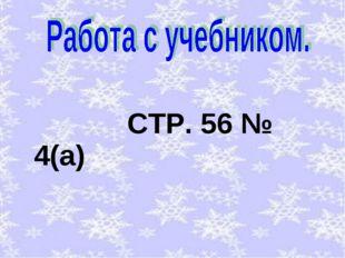 СТР. 56 № 4(а)