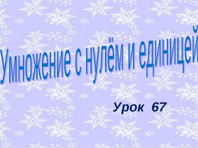 Урок 67