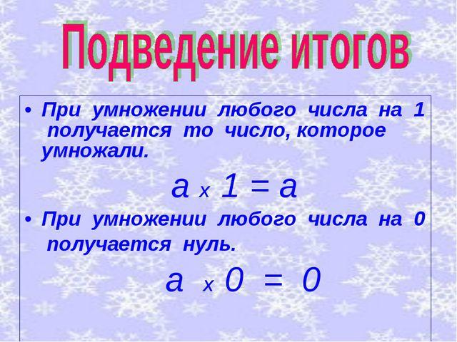При умножении любого числа на 1 получается то число, которое умножали. а х 1...