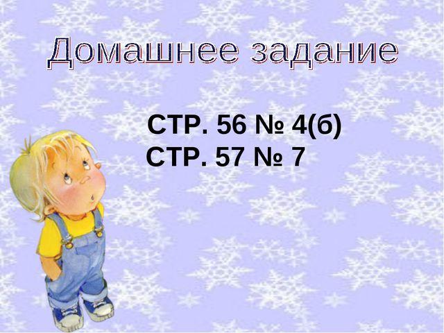 СТР. 56 № 4(б) СТР. 57 № 7