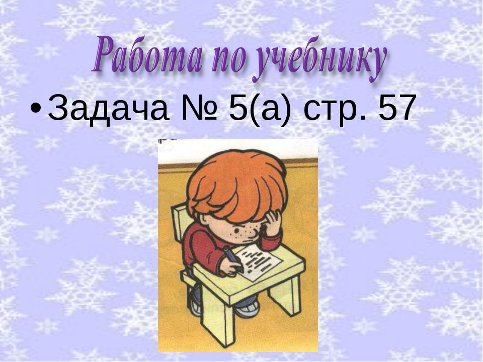 Задача № 5(а) стр. 57