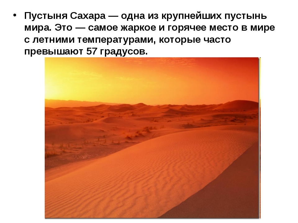 Пустыня Сахара — одна из крупнейших пустынь мира. Это — самое жаркое и горяче...