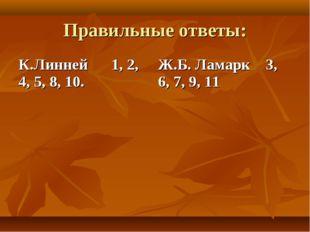 Правильные ответы: К.Линней1, 2, 4, 5, 8, 10.Ж.Б. Ламарк 3, 6, 7, 9, 11