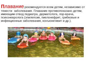 Плавание рекомендуется всем детям, независимо от тяжести заболевания. Плава