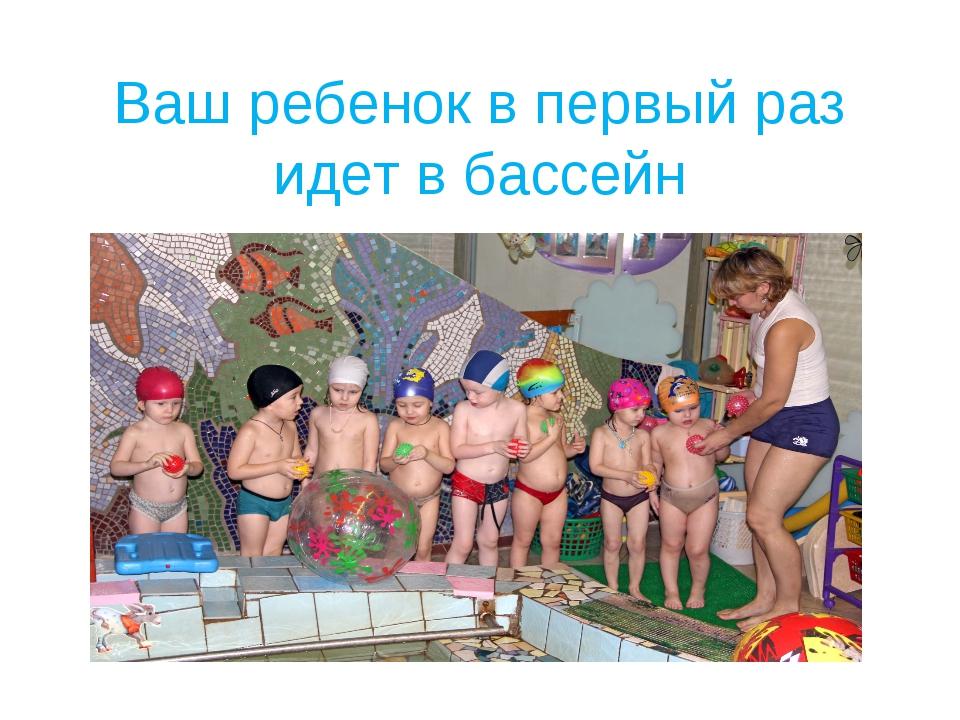 Ваш ребенок в первый раз идет в бассейн