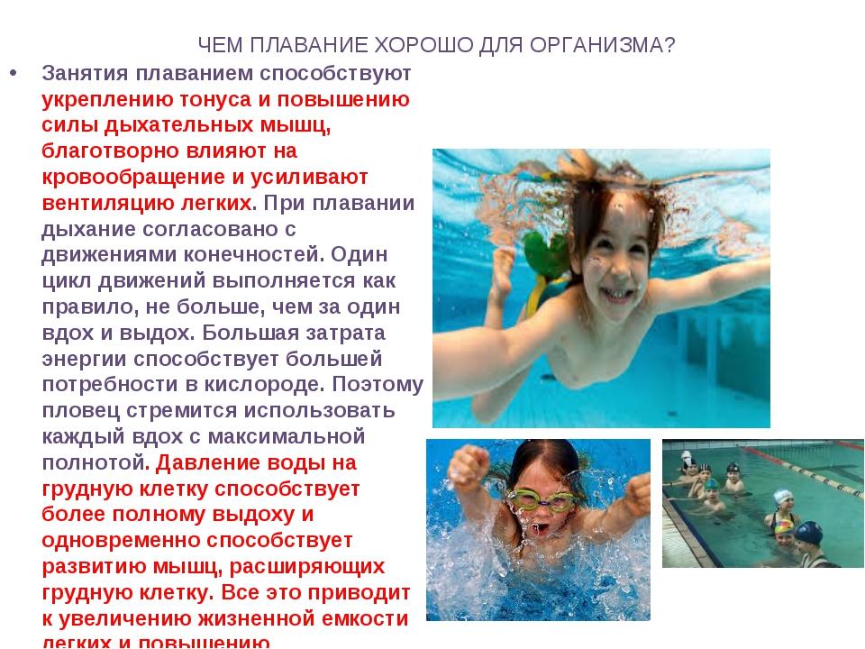 ЧЕМ ПЛАВАНИЕ ХОРОШО ДЛЯ ОРГАНИЗМА? Занятия плаванием способствуют укреплению...