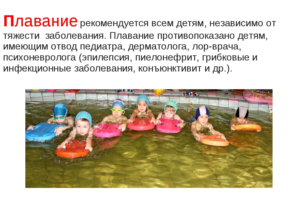 Плавание рекомендуется всем детям, независимо от тяжести заболевания. Плава...