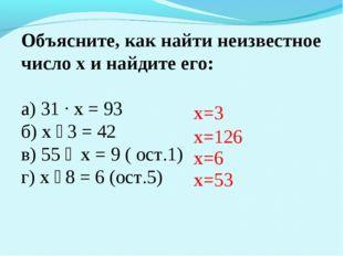 Объясните, как найти неизвестное число x и найдите его: а) 31 · x = 93 б) x ꞉