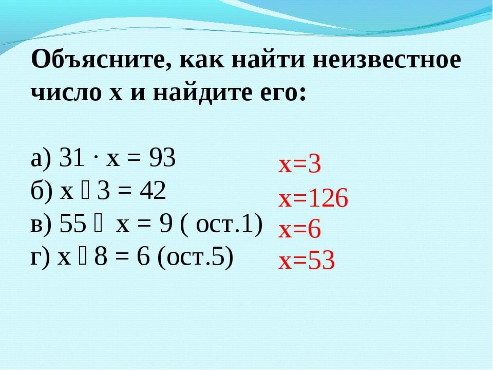 Объясните, как найти неизвестное число x и найдите его: а) 31 · x = 93 б) x ꞉...