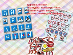 Дорожные знаки – Ограждают проезжую часть. Полезное дело делают: Не дают пеше
