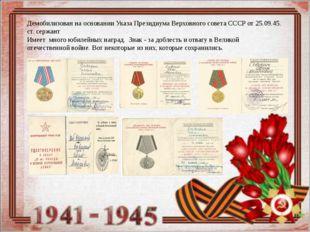 Демобилизован на основании Указа Президиума Верховного совета СССР от 25.09.