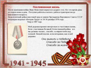 Послевоенная жизнь После окончании войны Иван Моисеевич вернулся в родное се