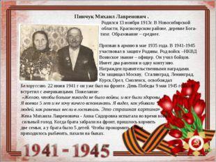 Пинчук Михаил Лавренович . Родился 13 ноября 1913г. В Новосибирской области,