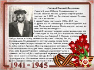 Липовой Василий Федорович. Родился 18 июля 1918года. По национальности русск