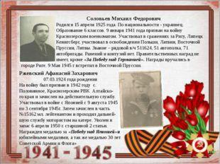 Соловьев Михаил Федорович Родился 15 апреля 1925 года. По национальности - у
