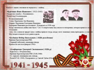 Много и наших земляков не вернулось с войны. Курочкин Иван Иванович ( 1913-1