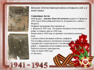 Великая Отечественная война оставила след и в моей семье. Сафрайдер Артем Мо