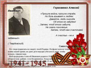 Горковенко Алексей Иванович «Прошла война, прошла страда. Но боль взывает к