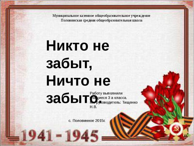 Муниципальное казенное общеобразовательное учреждение Половинская средняя об...