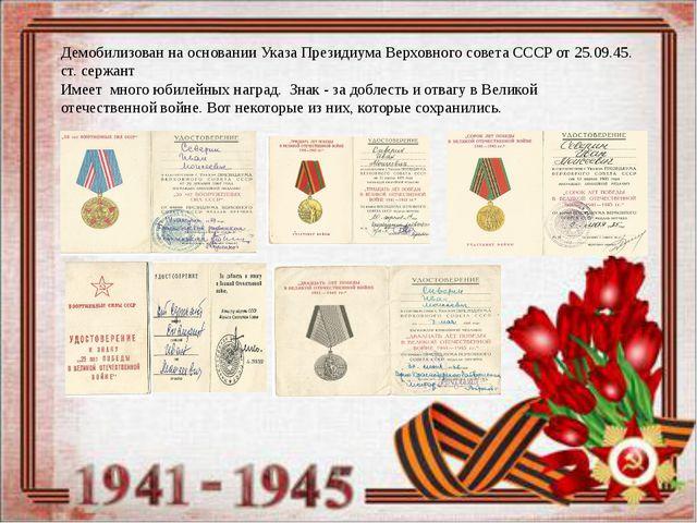 Демобилизован на основании Указа Президиума Верховного совета СССР от 25.09....