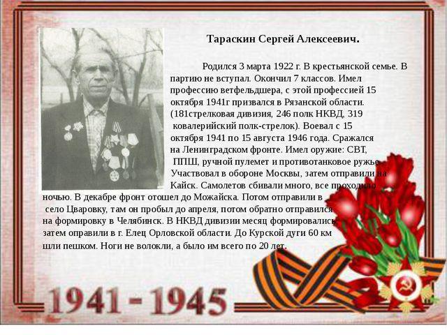 Тараскин Сергей Алексеевич. Родился 3 марта 1922 г. В крестьянской семье. В...