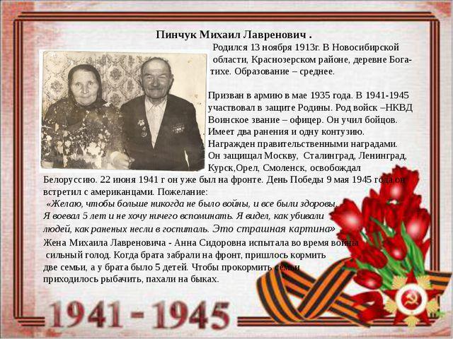 Пинчук Михаил Лавренович . Родился 13 ноября 1913г. В Новосибирской области,...