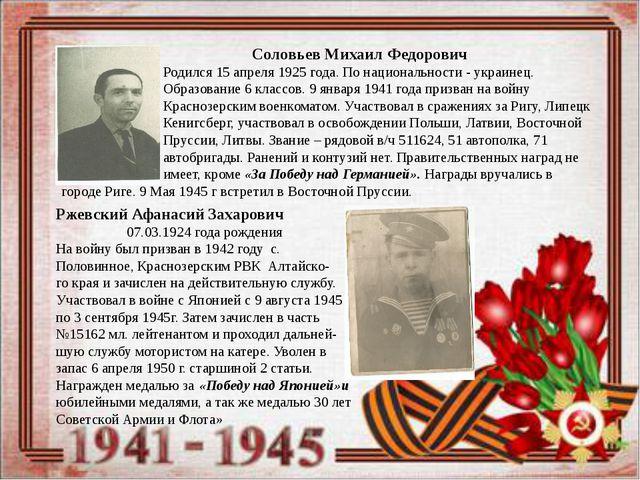 Соловьев Михаил Федорович Родился 15 апреля 1925 года. По национальности - у...
