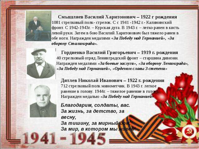 Смышляев Василий Харитонович – 1922 г рождения 1081 стрелковый полк- стрелок...
