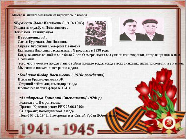 Много и наших земляков не вернулось с войны. Курочкин Иван Иванович ( 1913-1...