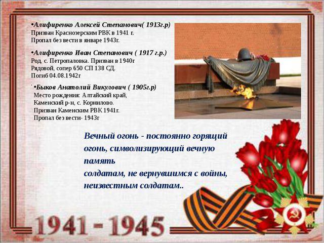 Вечный огонь - постоянно горящий огонь, символизирующий вечную память солдат...