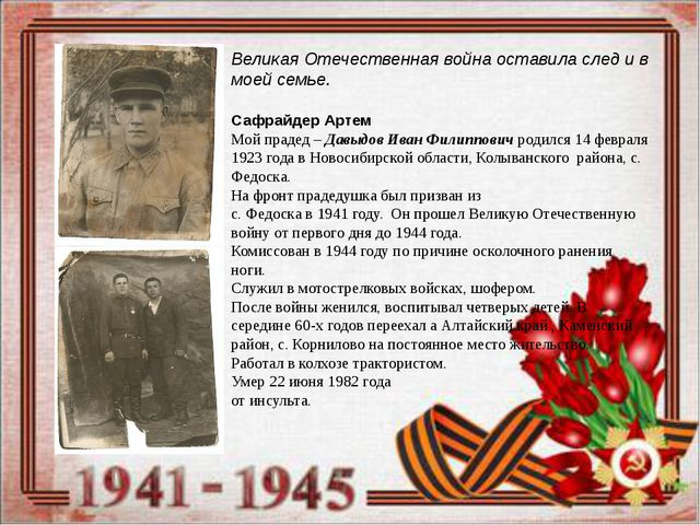 Великая Отечественная война оставила след и в моей семье. Сафрайдер Артем Мо...