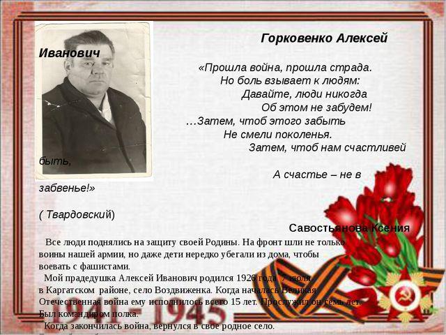 Горковенко Алексей Иванович «Прошла война, прошла страда. Но боль взывает к...