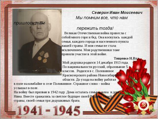 Северин Иван Моисеевич Мы помним все, что нам пришлось там пережить тогда! В...