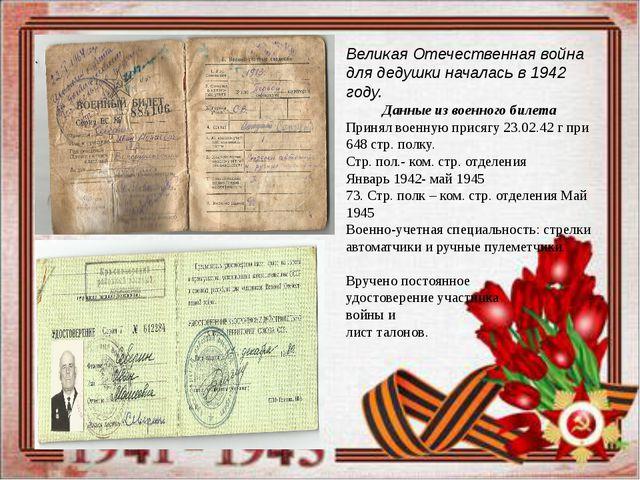 Великая Отечественная война для дедушки началась в 1942 году. Данные из воен...
