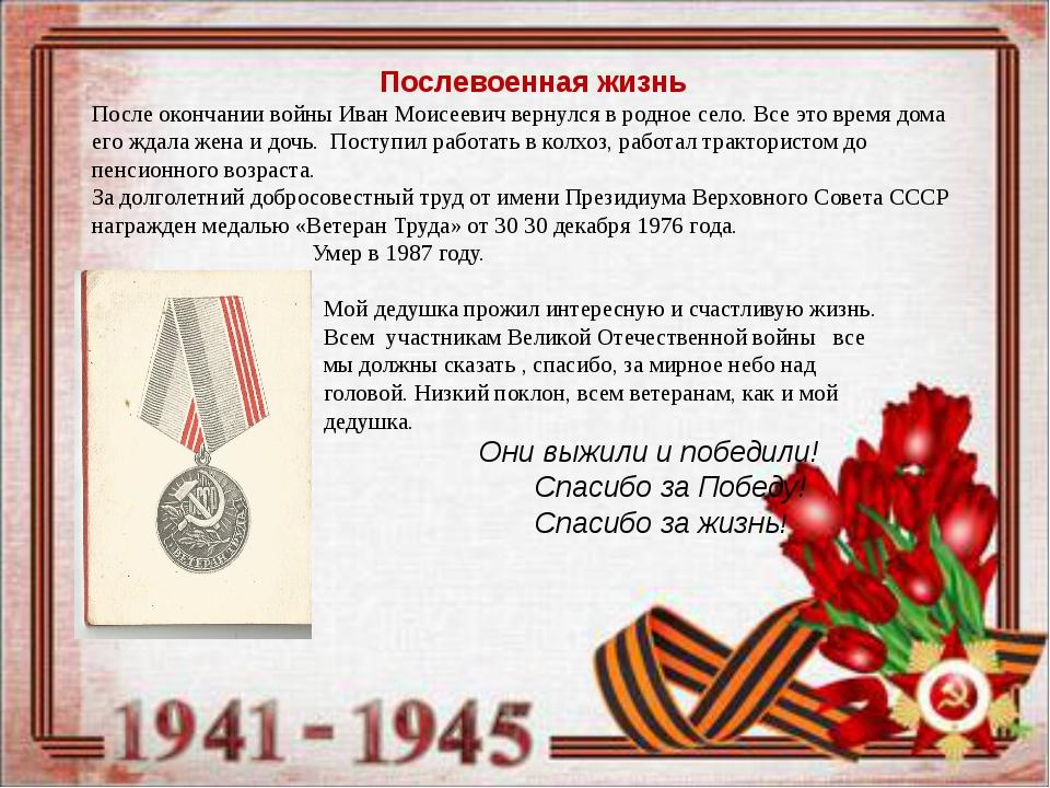 Послевоенная жизнь После окончании войны Иван Моисеевич вернулся в родное се...