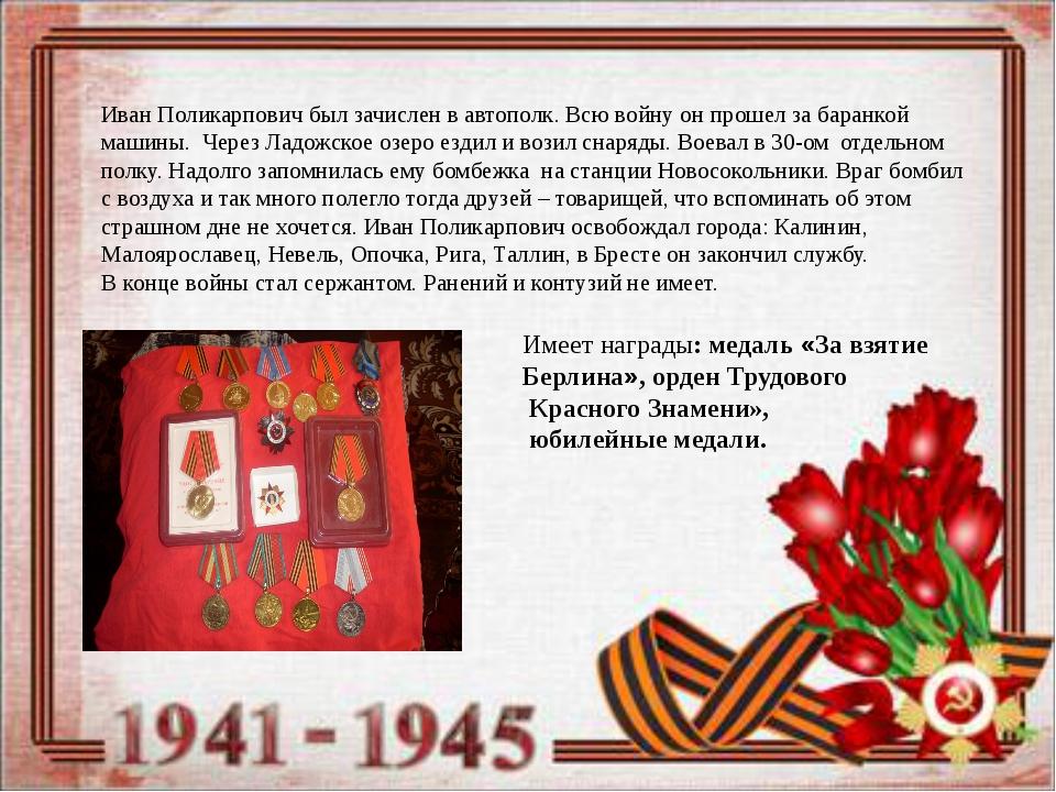 Иван Поликарпович был зачислен в автополк. Всю войну он прошел за баранкой м...
