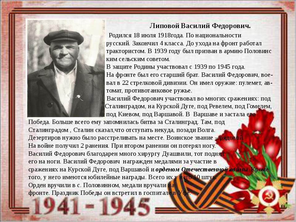 Липовой Василий Федорович. Родился 18 июля 1918года. По национальности русск...