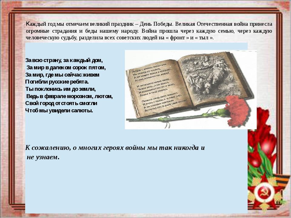 Каждый год мы отмечаем великий праздник – День Победы. Великая Отечественная...